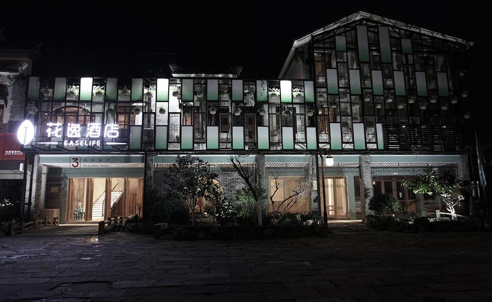 宜宾南溪花逸酒店